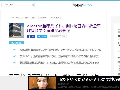 Amazon 倉庫 バイト ジャーナリスト 横田増生に関連した画像-02