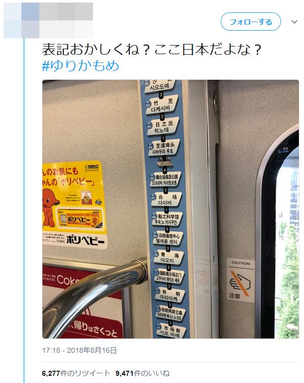電車案内言語に関連した画像-02
