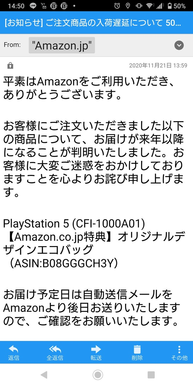 PS5 Amazon 来年 発送 エコバック 出荷に関連した画像-04