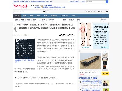 東京都立篠崎高校 ツイッター 叱責 物議 コンビニに関連した画像-02