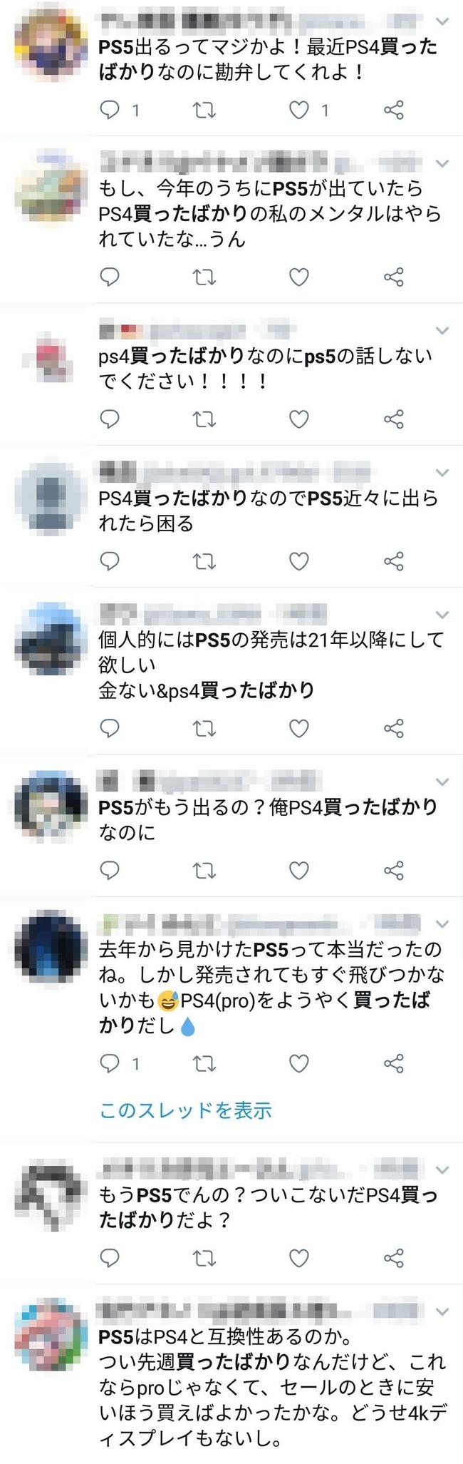 PS5 買ったばかり ツイッター 反応 PS4 日本人 一般人に関連した画像-02
