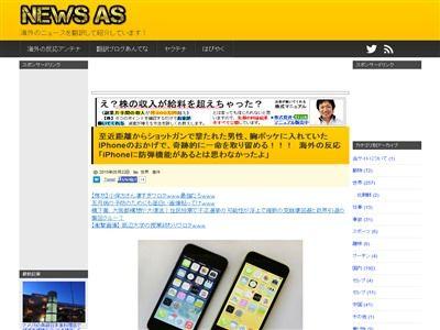 ショットガン iPhone 命拾いに関連した画像-02