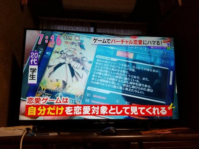 FGO Fate フェイト グランドオーダー テレビ 擬似恋愛ゲーム マスコミ アサデスに関連した画像-03