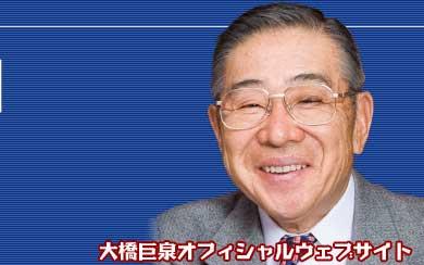 大橋巨泉 死去 訃報に関連した画像-01