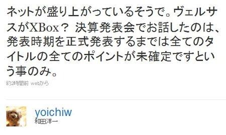 和田社長twitter1