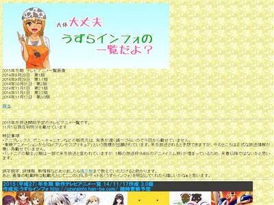 アニメ一覧画像に関連した画像-02