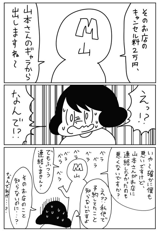 山本さほ 漫画家 区役所 講師 ギャラに関連した画像-03