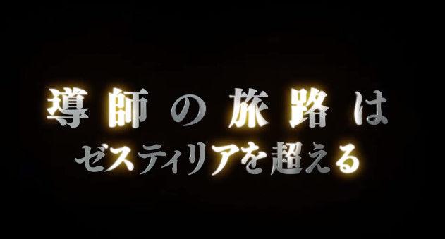 テイルズオブ TVアニメ化 ゼスティリアに関連した画像-17