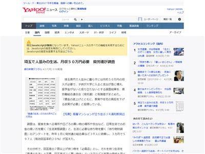 月収 人並み 埼玉 50万円 生活費に関連した画像-02