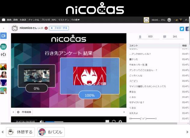 ニコニコ動画 クレッシェンド 新サービス ニコキャスに関連した画像-60