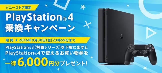 PS3 PS4 下取り 乗換 キャンペーン ソニーに関連した画像-01