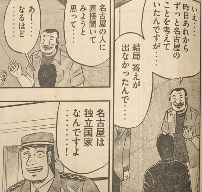 カイジ 名古屋 ハンチョウ 1日外出録ハンチョウに関連した画像-06