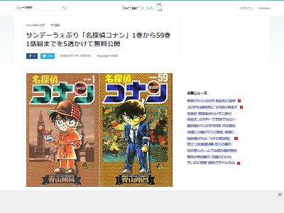 漫画 名探偵コナン 無料公開に関連した画像-02