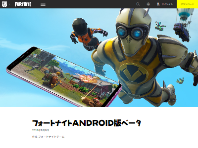 android版フォートナイトベータに関連した画像-02