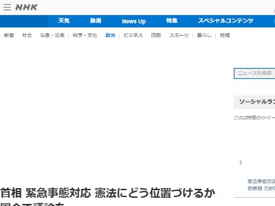 安倍総理 安倍首相 憲法改正 緊急事態条項 自衛隊に関連した画像-02