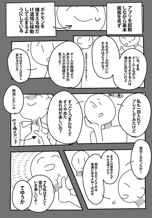 ツイッター ポケモンGO 漫画に関連した画像-03