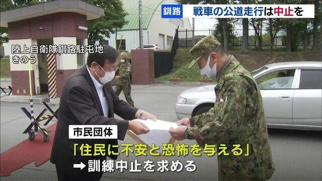 北海道 釧路市 市民団体 自衛隊 戦車 行動 走行訓練 中止申し入れに関連した画像-01