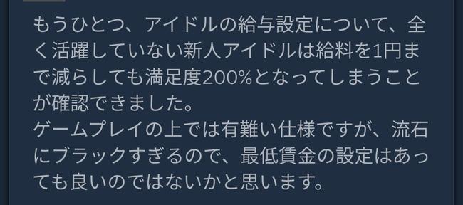 アイドルマネージャー Idol Manager 闇のアイマス バグ スキャンダル アップデート ブラック企業に関連した画像-11