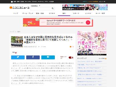 日本人メディア中国ネガティブに関連した画像-02