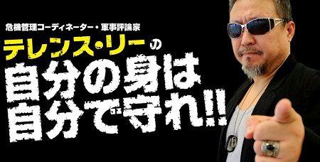 テレンス・リー 元傭兵 逮捕 選挙 公選法違反容疑 応援演説に関連した画像-01