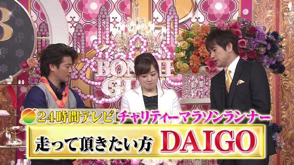 DAIGO 24時間テレビ マラソンに関連した画像-03