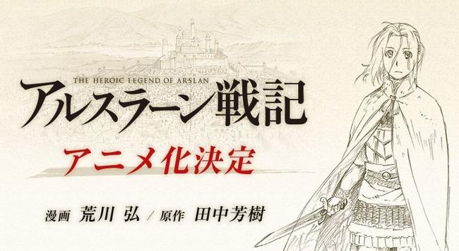 アルスラーン戦記 荒川弘 アニメ化に関連した画像-03