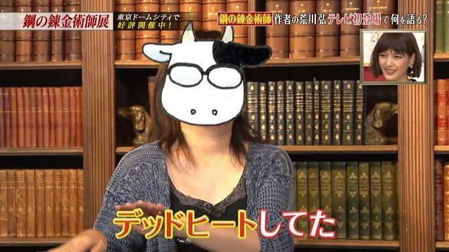 鋼の錬金術師 荒川弘 テレビ 初登場に関連した画像-12