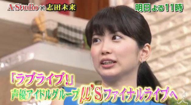 志田未来 女優 ラブライバー ラブライブ!に関連した画像-01
