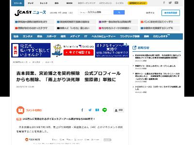 吉本興業 宮迫博之 契約解除 公式プロフィール 蛍原徹に関連した画像-02