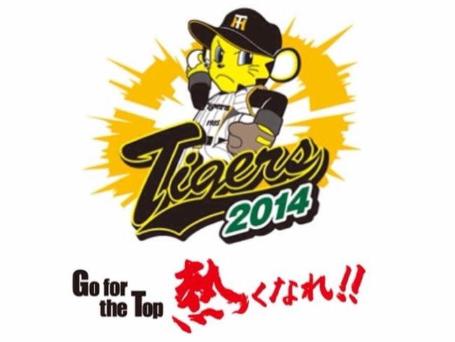 阪神タイガースに関連した画像-01