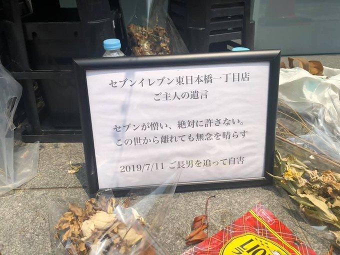 セブンイレブン 東日本橋一丁目店 店主 自殺に関連した画像-02