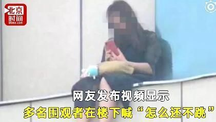 中国 飛び降り 自殺 群衆 煽り 拍手喝采に関連した画像-03