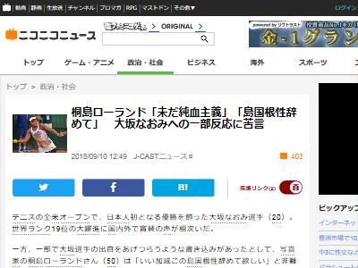 大阪なおみ 全米オープ テニス 純血 優勝に関連した画像-02