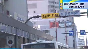 日本一 交差点 看板 江平五差路に関連した画像-01