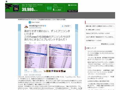 中川翔子 しょこたん にわかに関連した画像-02