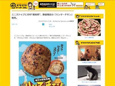 マンガ肉 ハンマーチキンに関連した画像-02