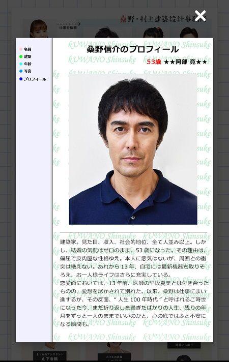 まだ結婚できない男阿部寛公式サイトに関連した画像-04