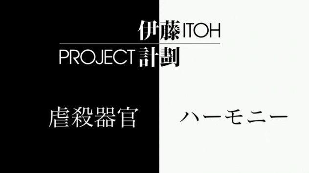 伊藤計劃に関連した画像-08