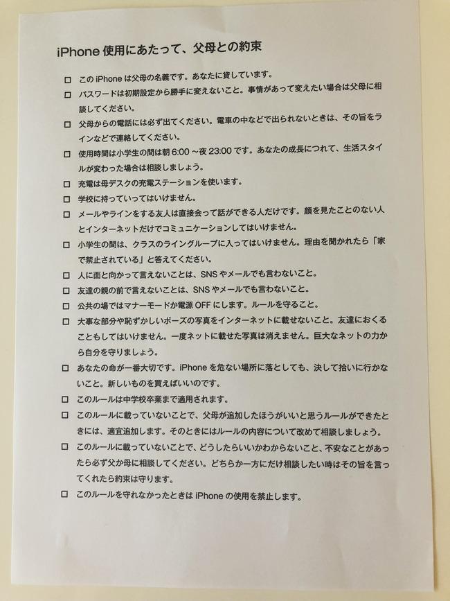 iPhone 娘 ルール 小学生 LINE いじめ 毒親 に関連した画像-02