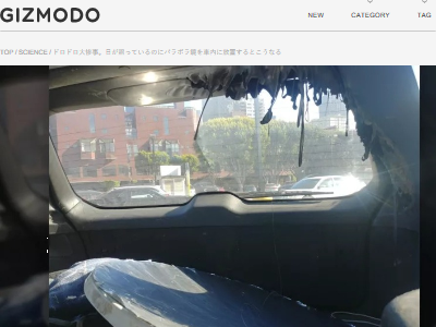太陽 照らす 車 パラボラ鏡 車内 放置に関連した画像-02