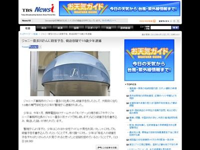 ジャニーズ ジャニー喜多川 殺害予告 モバゲー 少年 警視庁 大阪 専門学生に関連した画像-02