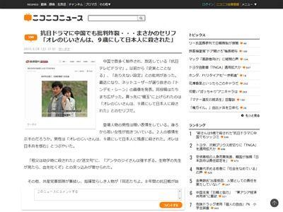 中国 抗日ドラマに関連した画像-02