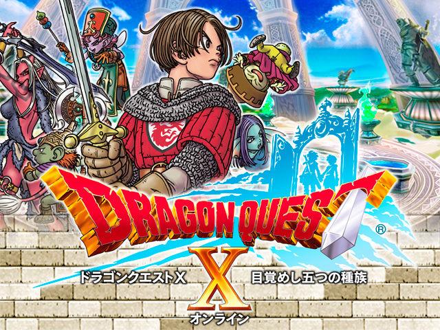 【速報】『ドラゴンクエスト10』PS4版が8月17日、ニンテンドースイッチ版が9月21日に発売決定!