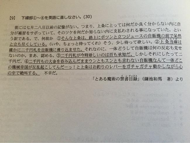 県内 トップクラス 進学校 英文 試験問題 ラノベ とある魔術の禁書目録に関連した画像-02