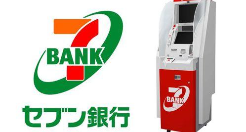 セブン銀行 ATM Suica Edy チャージに関連した画像-01