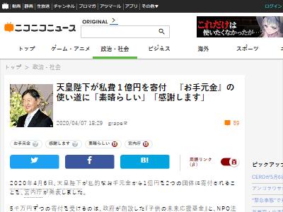 天皇陛下 寄付 1億円に関連した画像-02