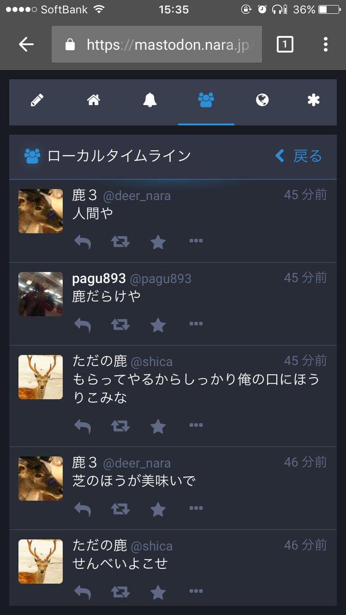 奈良 マストドン 鹿に関連した画像-04