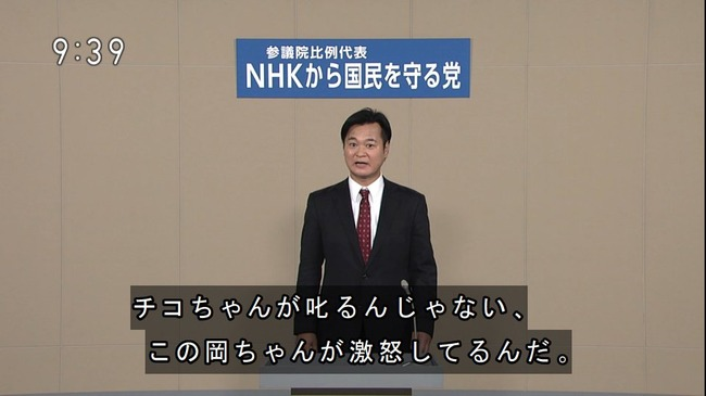 NHK NHKから国民を守る党 政見放送 放送事故に関連した画像-05