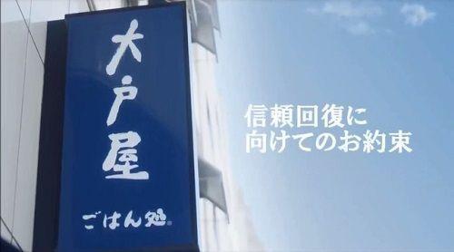 大戸屋一斉休業に関連した画像-01