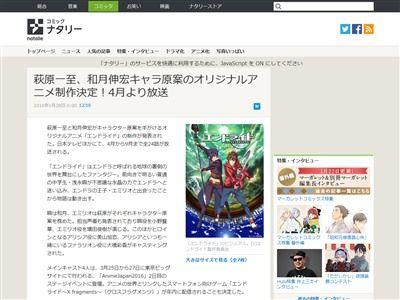 エンドライド 日本テレビ バスタード 日テレ 萩原一至 るろうに剣心 和月伸宏 左に関連した画像-02